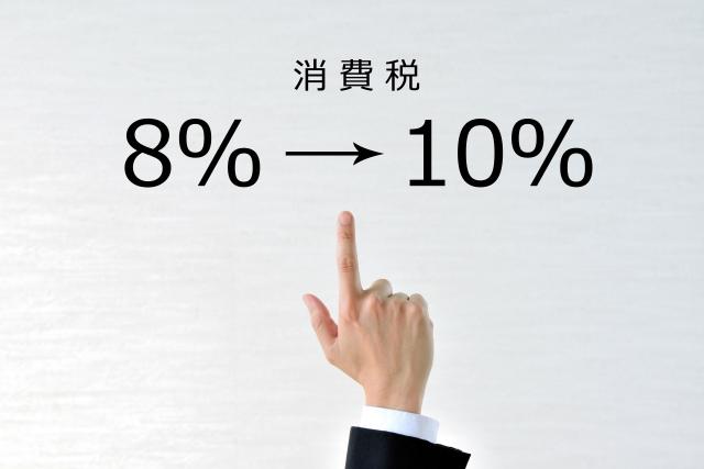 消費税が増税