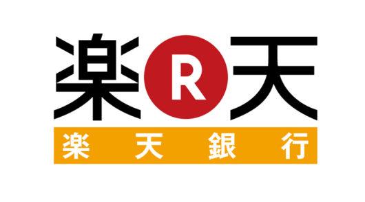 楽天銀行ロゴ